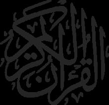 al-quran-al-karem-title-text-md